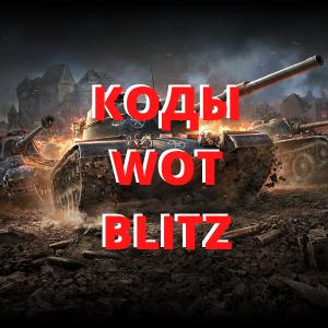 Коды WOT Blitz