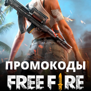 Промокоды Фри Фаер