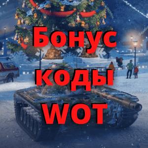 Действующие бонус коды для world of tanks