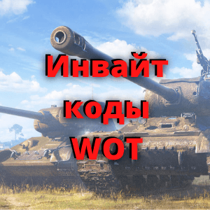 Инвайт код World of Tanks 2021