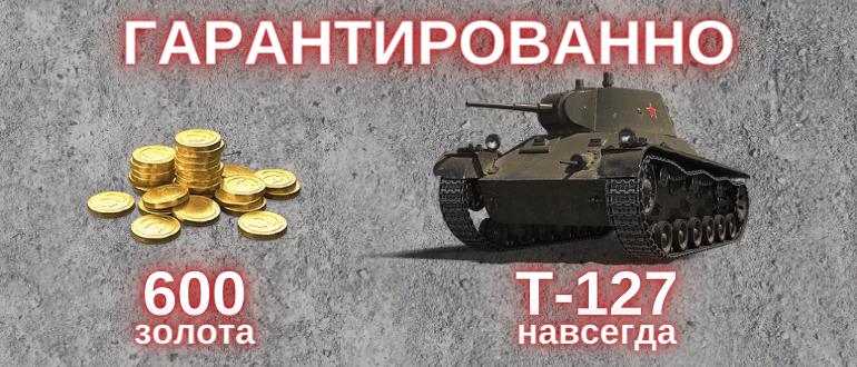 Инвайт ссылка World of Tanks
