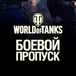 5 сезон Боевого Пропуска WOT