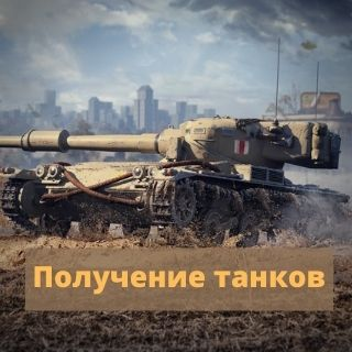 Получение танков WOT
