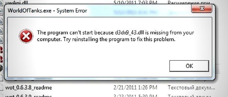 XC000007B WOT ошибка