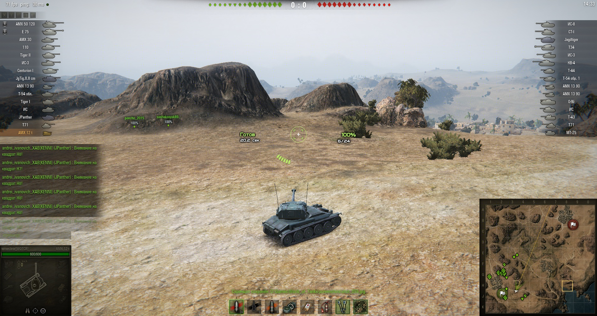 shot_060 Прицел как у Маракаси для World of Tanks 0 9 17 0
