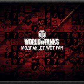 скачать Modpack Wot Fan World of Tanks 1.0.2.1