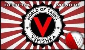 Моды с Вспышки про World of Tanks 0.9.19.1.1 последняя версия